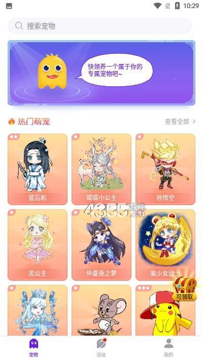 咔咔宠物app