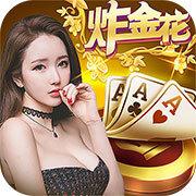 欢乐联网炸金花2013