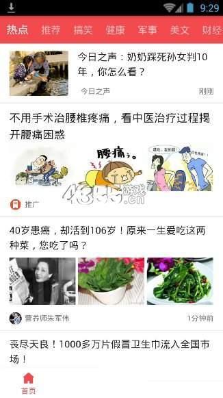 朝闻夕事app最新版