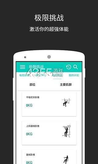 雪加健身app