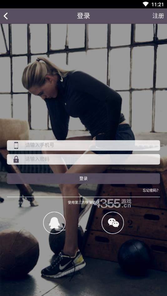 核心运动app
