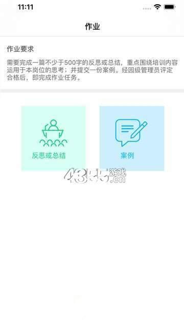 幼教课堂app