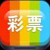 台湾彩票安卓版