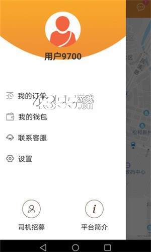 飞鸿出行app