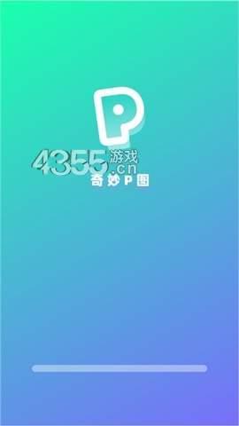 奇妙P图app