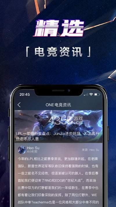 壹电竞app官方版