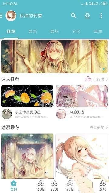 酷壁壁纸app