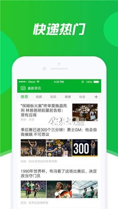 新闻快递app