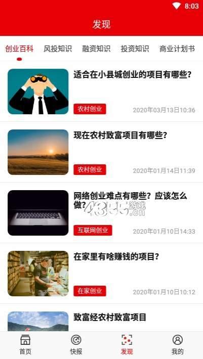 快报资讯app
