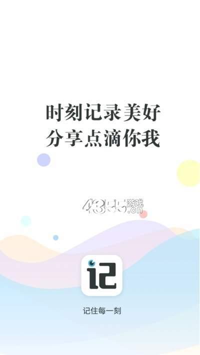 记刻云相册app