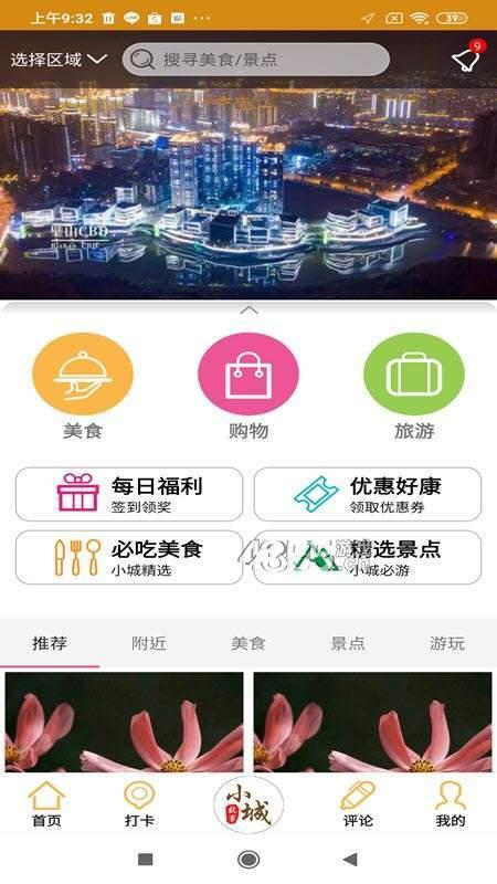 璧山小城故事app