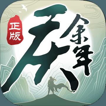 庆余年手游官网版