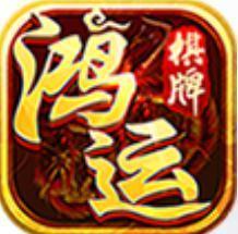 鸿运棋牌app