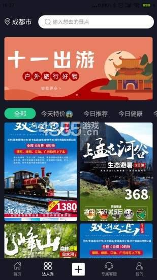 今日旅行app