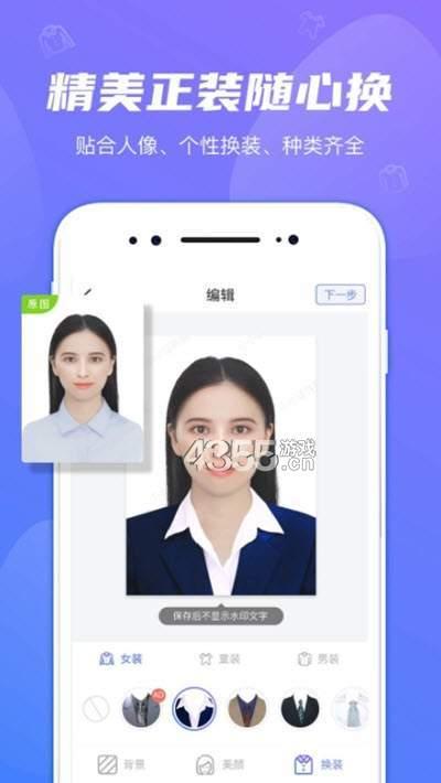 小小证件照app