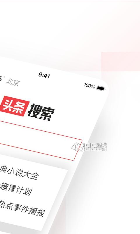 华安策略app