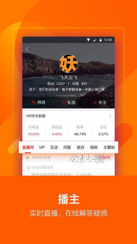理想选股app