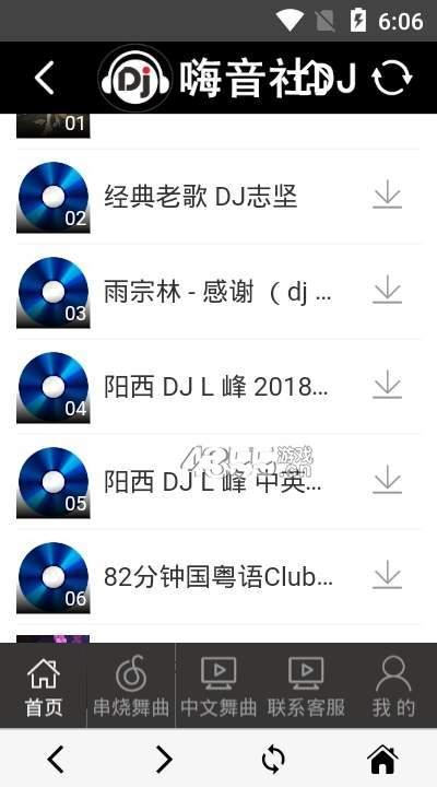 嗨音社DJ