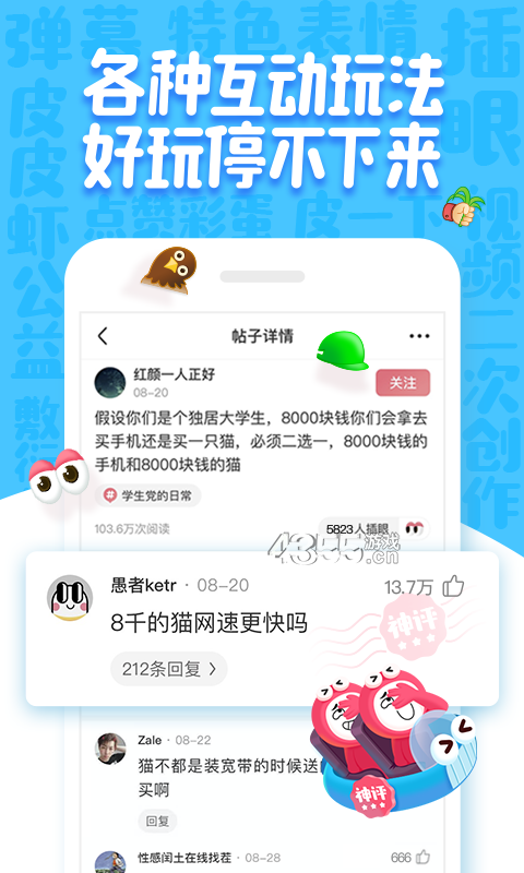 皮皮虾app官网版