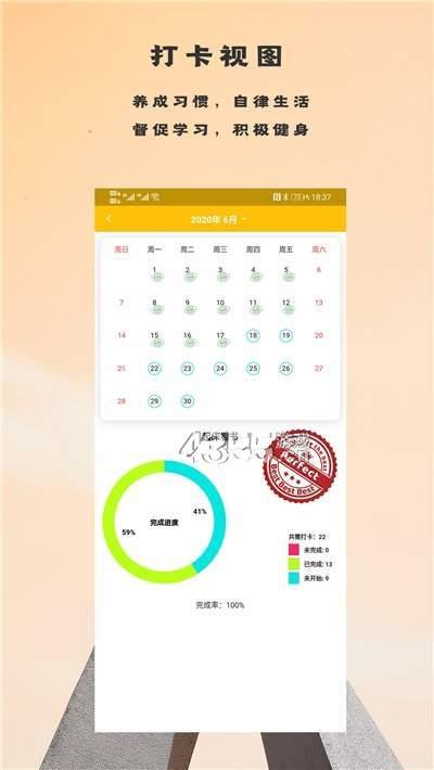 艾斯日历app