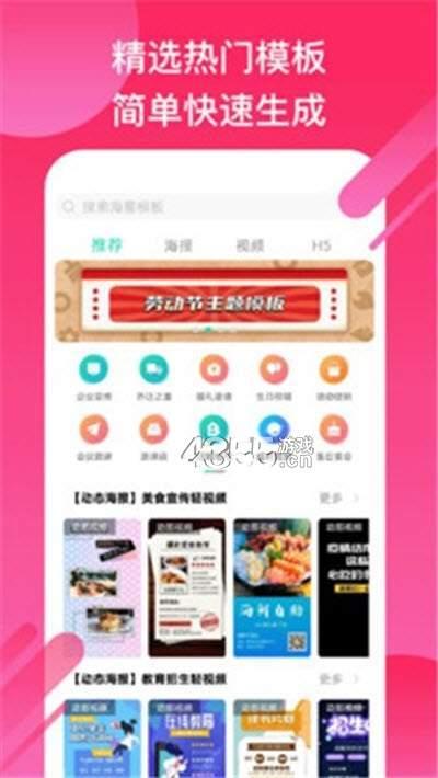 小白设计app