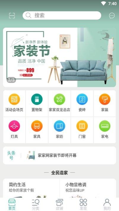 家家网app