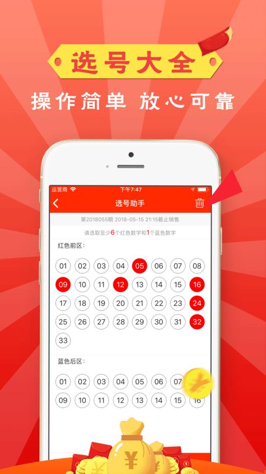腾讯国际彩票app