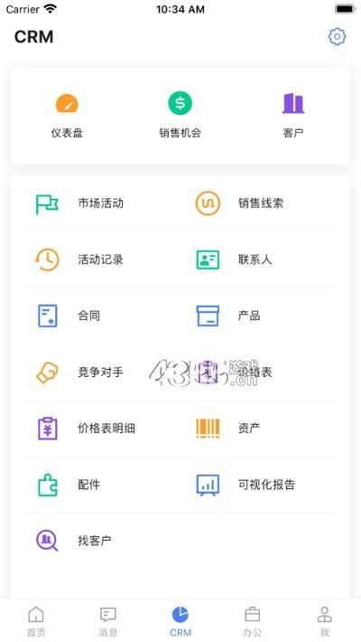 橙子办公app
