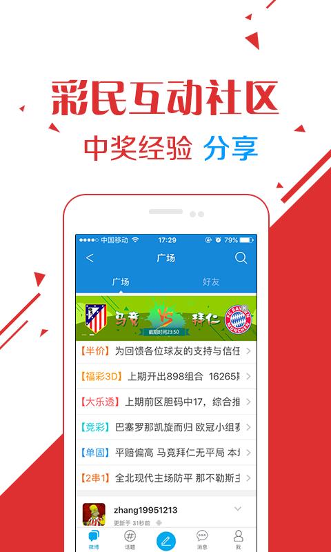慧盈彩票app