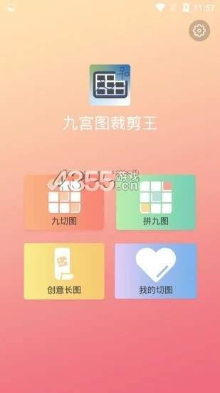 九宫图裁剪王app