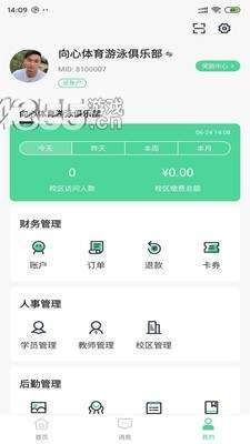 似锦app