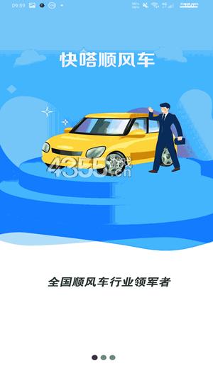 快嗒顺风车app