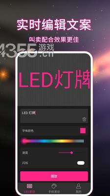LED手持弹幕app