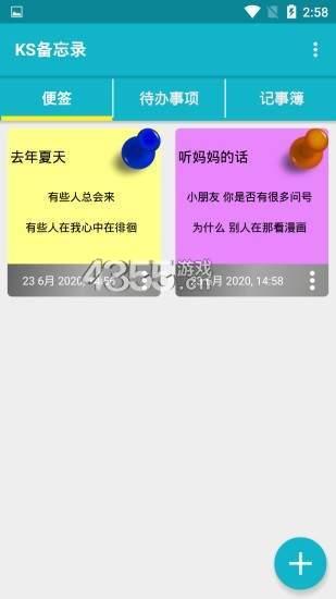 KS备忘录app