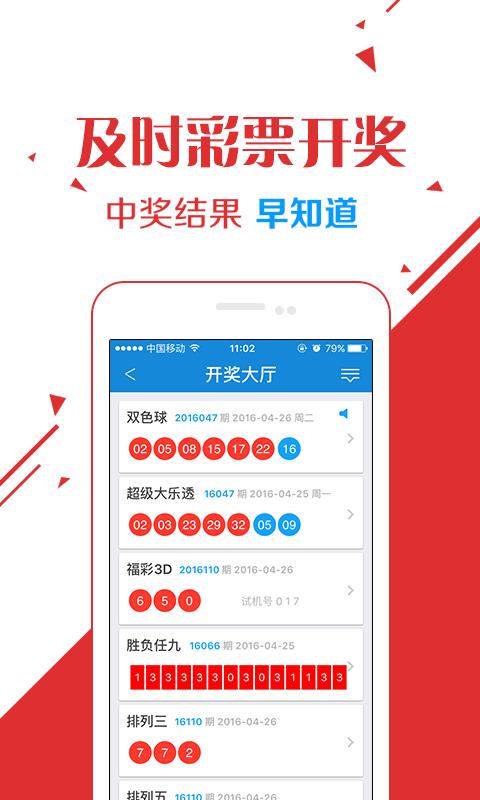 677彩票app