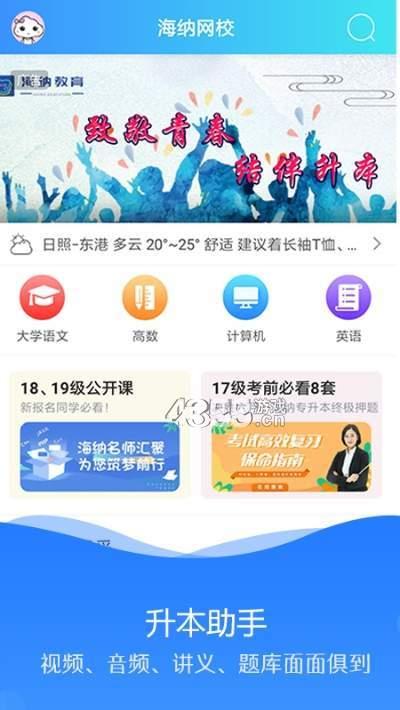 海纳学堂app