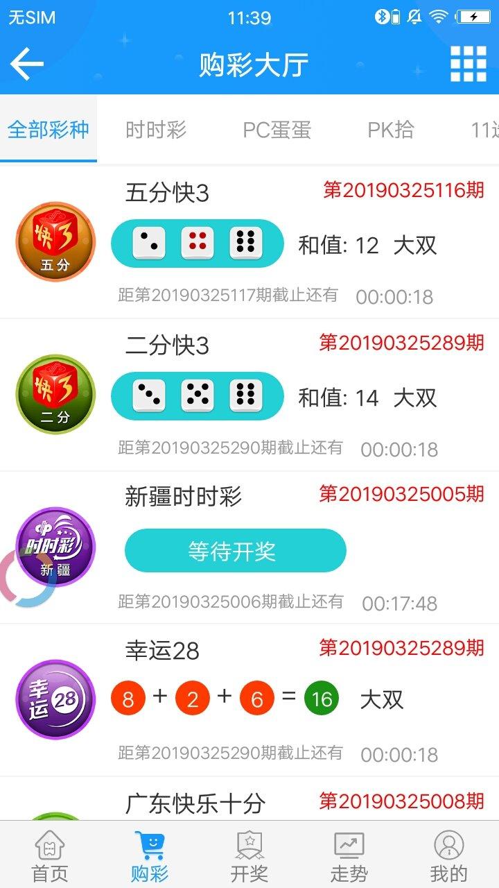 677彩票网app