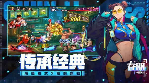 腾讯街霸对决手游官网版