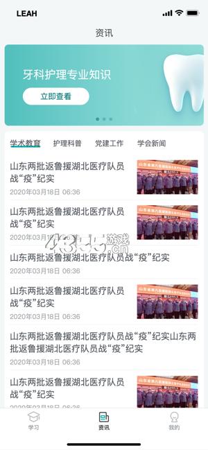 鲁护考培app