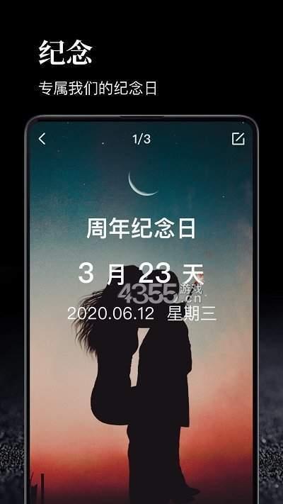 时间管理大师app