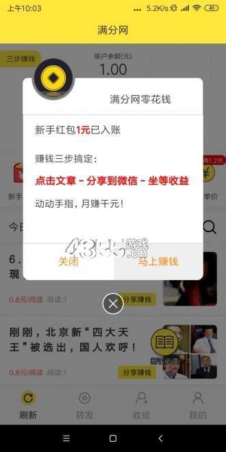 满分网app