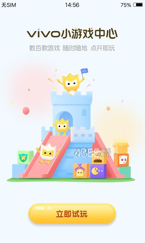 秒玩小游戏app
