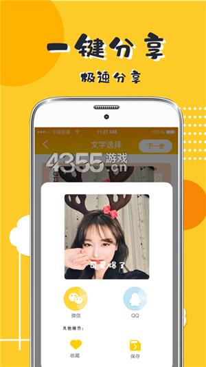 P图表情包app