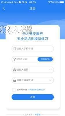 安全员宝典app