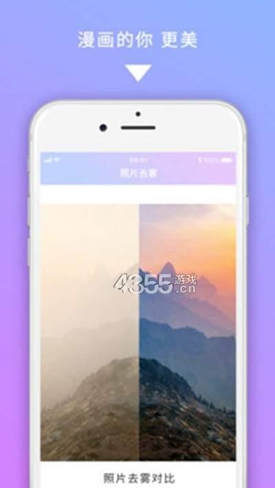 美图图修app