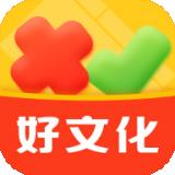好文化app