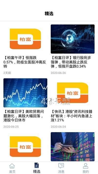 柏富资讯app