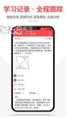芝麻公考app
