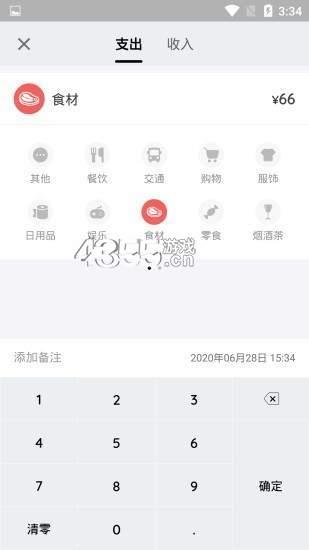小管家记账app