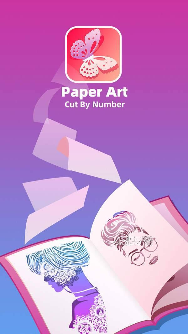 纸雕模拟器